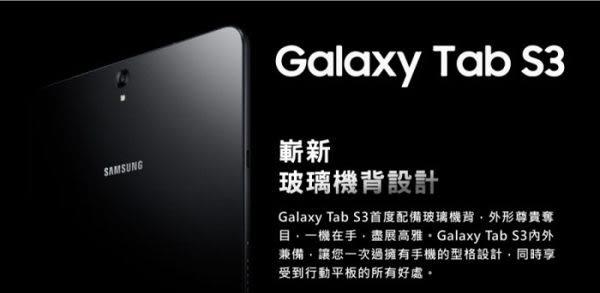◤福利品,0利率送皮套+保護貼◢Samsung Galaxy Tab S3 9.7吋 T825 9.7吋超薄平板(32G / LTE ) 銀色