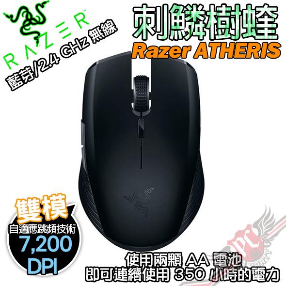 [ PC PARTY ] 送鼠墊 雷蛇 Razer ATHERIS 刺鱗樹蝰 Mobile 藍芽無線光學滑鼠
