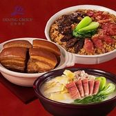 2019【台北亞都麗緻】麗緻天香年菜三件組(天香樓東坡肉+醃篤鮮+珍珠臘味飯)