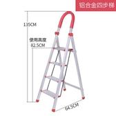 鋁梯美傳鋁合金家用梯子加厚四步梯折疊扶梯樓梯多 室內人字梯凳 出貨