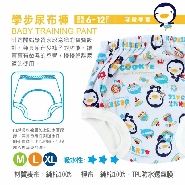 【奇買親子購物網】PUKU 學步尿布褲(藍/黃)