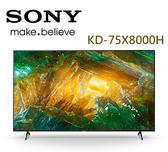 【SONY 索尼】75吋 4K HDR 液晶電視 KD-75X8000H