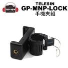 《台南-上新》TELESIN GP-MNP-LOCK 手機夾組 通用一般 自拍棒 自拍桿 手機夾 最大支援6吋