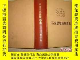 二手書博民逛書店罕見馬克思恩格斯選集(第一卷)Y5435 中共中央馬克思 恩格斯