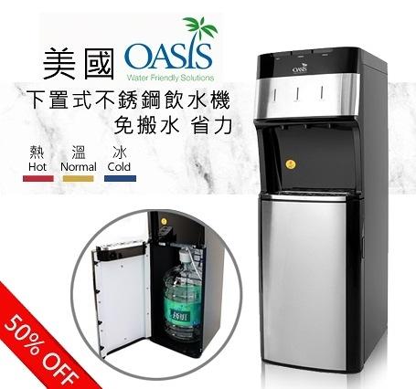 頂好 美國OASIS雙用下置式飲水機 + 贈現金券$500 /台 (可折抵加購桶裝水)