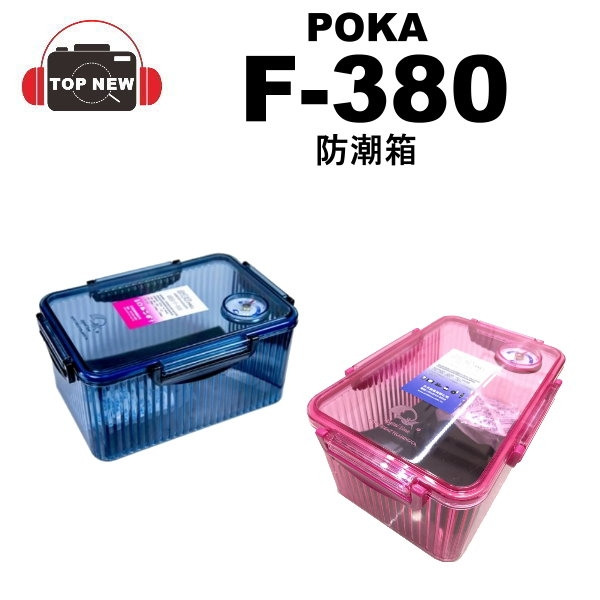 POKA F-380 《台南-上新》 指針式 溼度計 免插電 防潮箱 F380 台灣製