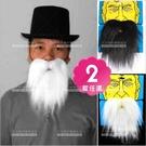 假鬍子-單入(2色)聖誕派對舞會表演老人變裝道具[57217]