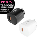 ZERO VOLT+ 20W Mini雙孔輸出摺疊腳快速充電器ZD-13A20/支援iPhone/Android/平板◆送KV五合一傳輸充電線