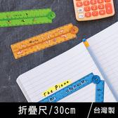 珠友 RU-10032 折疊尺/塑膠尺/測量尺/直尺/30cm-動物王國(05-08)