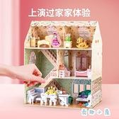3D立體拼圖女孩玩具屋趣味DIY公主城堡送禮物【奇趣小屋】
