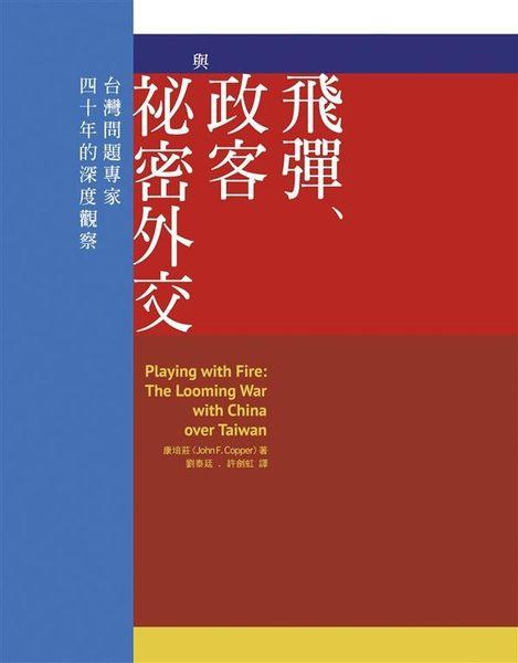 飛彈、政客與祕密外交:台灣問題專家四十年的深度觀察
