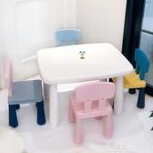 兒童幼兒園塑料桌椅 兒童玩具小桌子椅子套裝塑料學習家用游戲桌 夢娜麗莎YXS