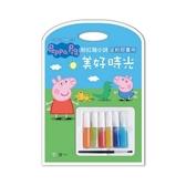 Peppa Pig粉紅豬小妹(美好時光金粉膠畫冊)