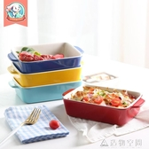 芝士焗飯盤微波爐烤盤陶瓷西餐盤子烤箱專用餐具創意菜盤家用烤碗 名購居家