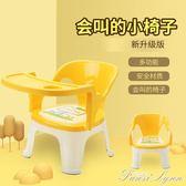 兒童椅寶寶小椅子塑料靠背椅叫叫椅小板凳幼兒園小凳子帶餐盤可選 HM 范思蓮恩