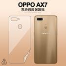 背膜 OPPO AX7 *6.2吋 似包膜 爽滑 背貼 保護貼 手機膜 貼膜 亮面 保護膜 手機貼 軟膜背貼