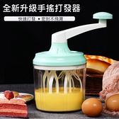 打蛋器家用手動和麵奶油烘焙工具打雞蛋手搖攪拌器蛋糕小型打發器【庫奇小舖】