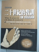 【書寶二手書T7/哲學_JMJ】二十世紀的教訓-卡爾波柏訪談錄_卡爾.波柏,吉安卡羅.波賽提