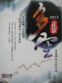【書寶二手書T3/股票_ZHG】2012正宗多空-法意群俠台股攻略_法意群俠