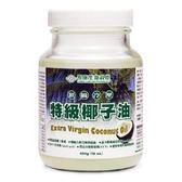 長庚生技 頂級冷壓特級椰子油 454g/瓶◆德瑞健康家◆