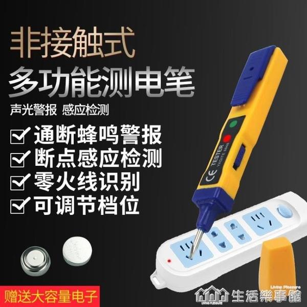 多功能測電筆非接觸式智能聲光感應調檔驗電筆零火線檢測線路斷點 生活樂事館