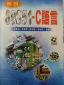 (二手書)例說89S51-C語言
