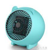 取暖器 可愛卡通迷你暖風機桌面小型取暖器家用電暖器小功率辦公室小太陽 Chic七色堇