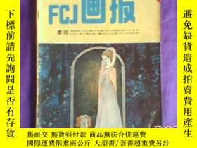 二手書博民逛書店罕見富春江畫報(月刊.1983年第6期)Y27990