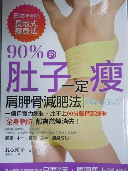 【書寶二手書T5/美容_C4I】90%的肚子一定瘦_長坂靖子