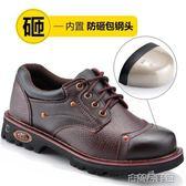 勞保鞋男士鋼包頭凱夫拉中底防砸防刺穿真皮工作鞋牛皮休閒安全鞋 古梵希