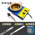 小型迷你手提臺式熔錫爐錫鍋可調溫大功率鍍鈦小焊錫爐侵焊500W 380W臺式調溫