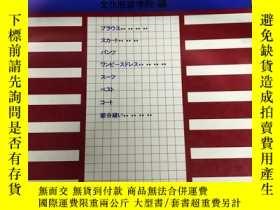 二手書博民逛書店罕見婦人服2(日文版)Y222477 文化服裝學院 文化出版局
