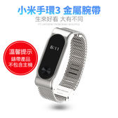 小米手環3 金屬錶帶 卡扣式 替換帶 運動錶帶 防水 不銹鋼手環 腕帶 手錶帶