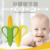 嬰兒用品 矽膠 長牙 玉米 造型兒童牙刷 寶貝童衣