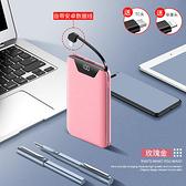 現貨自帶線充電寶女大容量超薄便攜小巧蘋果手機通用快充閃沖專用 怦然心動