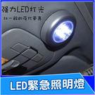 LED 緊急照明燈 車用 曬衣間 實用小...