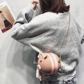 搞怪小包包豬豬包新款潮搞怪小包包錬條單肩小圓包少女萌卡通可愛側背包 海角七號