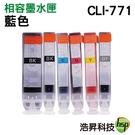 Canon CLI-771 藍色 單顆 相容墨水匣 適用MG5770 MG6870 MG7770