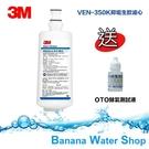 3M VEN350-K 抑垢生飲淨水系統 專用替換濾心+免運到府+送OTO餘氯測試液
