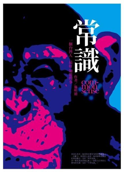 (二手書)常識:一個台灣人最好知道的事