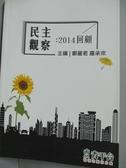 【書寶二手書T6/社會_JLN】民主觀察:2014回顧_鄭麗君, 羅承宗