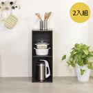 書櫃 收納 堆疊 置物櫃【收納屋】簡約加高二空櫃-胡桃木色(2入)& DIY組合傢俱