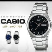 CASIO 時尚型男 MTP-1240D-1A/卡西歐/防水/最佳禮物/MTP-1240D-1ADF 現貨+排單!