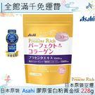 【一期一會】【限量降價中】日本 Asahi 朝日 膠原蛋白粉黃金版 228g 「日本原裝境內版」