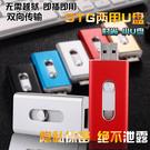 note5蘋果+安卓 6S三星  HTC M9 小米 隨身碟IPhone 6/5s/6plus ipad 專用電腦三用U盤8g 隨身碟雙插頭3.0