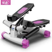 踏步機家用靜音瘦腿機健身器材迷你多功能踩踏運動腳踏機瘦身 萬聖節服飾九折