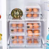 雞蛋收納盒抽屜式雞蛋雙層收納盒 冰箱整理箱廚房塑料密封保鮮食物儲物水果 1件免運