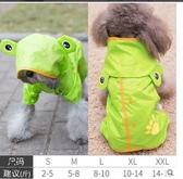 小狗狗雨衣四腳防水