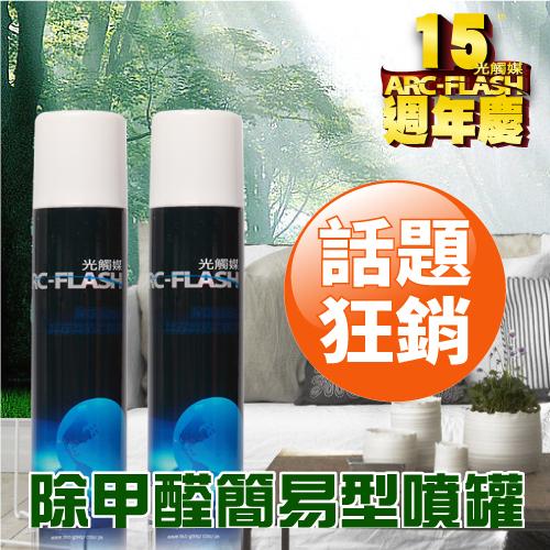 ARC-FLASH光觸媒簡易型噴罐2入組 - (10%高濃度 200ml) -  強力除甲醛、細菌、病毒
