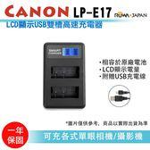 樂華@攝彩@FOR Canon LP-E17 液晶USB雙槽充電器 佳能LPE17 LCD顯示電量雙充 一年保固 全新